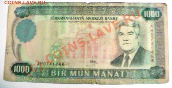 Поиск и показ банкнот с определёнными номерами. - PIC_0274.JPG