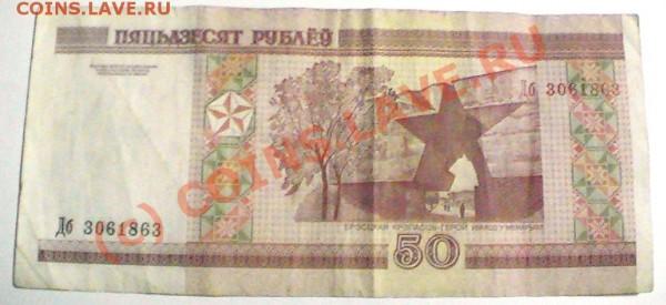 Поиск и показ банкнот с определёнными номерами. - PIC_0273.JPG