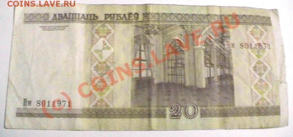Поиск и показ банкнот с определёнными номерами. - PIC_0272.JPG