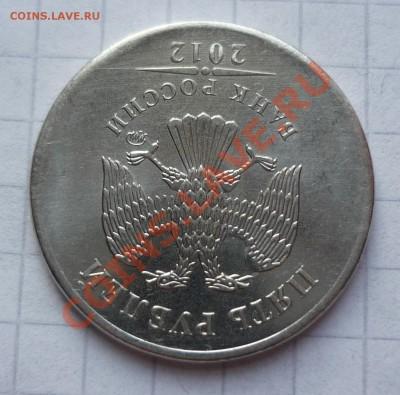 Бракованные монеты - P1240395.JPG