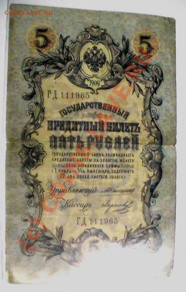 Поиск и показ банкнот с определёнными номерами. - PIC_0275.JPG