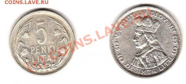 Монеты довоенной Прибалтики. - img065