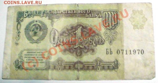 Поиск и показ банкнот с определёнными номерами. - PIC_0270.JPG