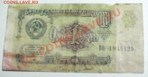 Поиск и показ банкнот с определёнными номерами. - PIC_0271.JPG