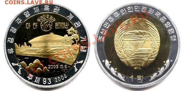 Куплю иностранные биметаллические монеты - КНДР 1вона 2004