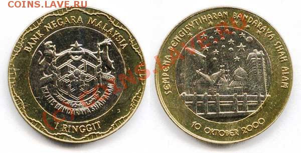 Куплю иностранные биметаллические монеты - МАЛАЙЗИЯ 1ринггит 2000 шах