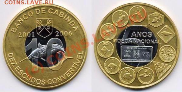 Куплю иностранные биметаллические монеты - КАБИНДА 10эскудо 2006