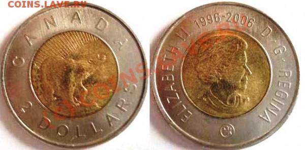 Куплю иностранные биметаллические монеты - КАНАДА 2доллара 2006-10лет
