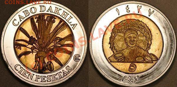 Куплю иностранные биметаллические монеты - КАБО-ДАХЛА 100песет 2006