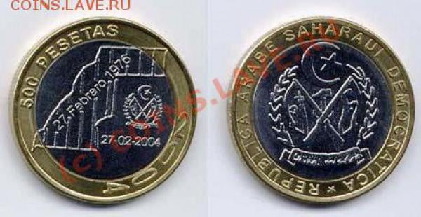 Куплю иностранные биметаллические монеты - САХАРА АРАБСКАЯ 500песет 2004-2