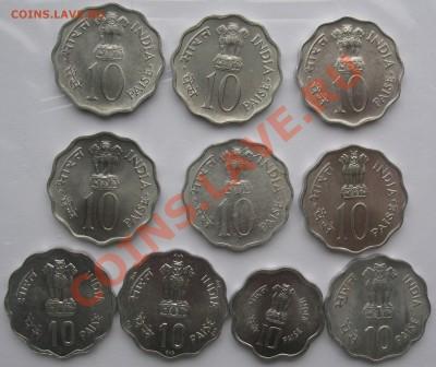 Монеты Индии и все о них. - IMG_3147.JPG