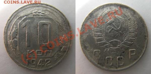 1942 10 копеек - 1942 10 kop.