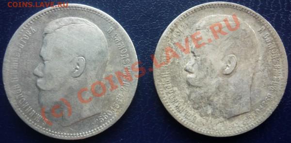 2 рубля 1896г. - P1020647_cr