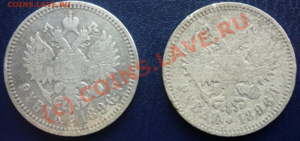 2 рубля 1896г. - P1020648_cr