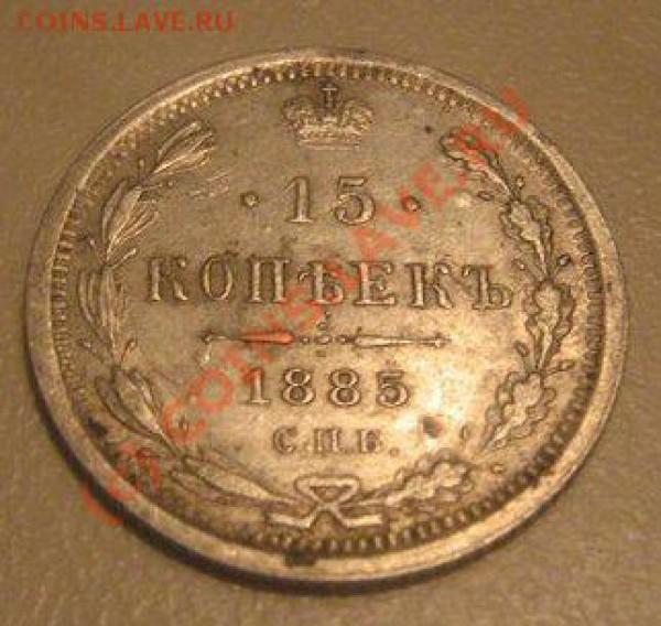 15 копеек 1885 СПБ-АГ (непростой год); оценка?? - 526c429adb6b