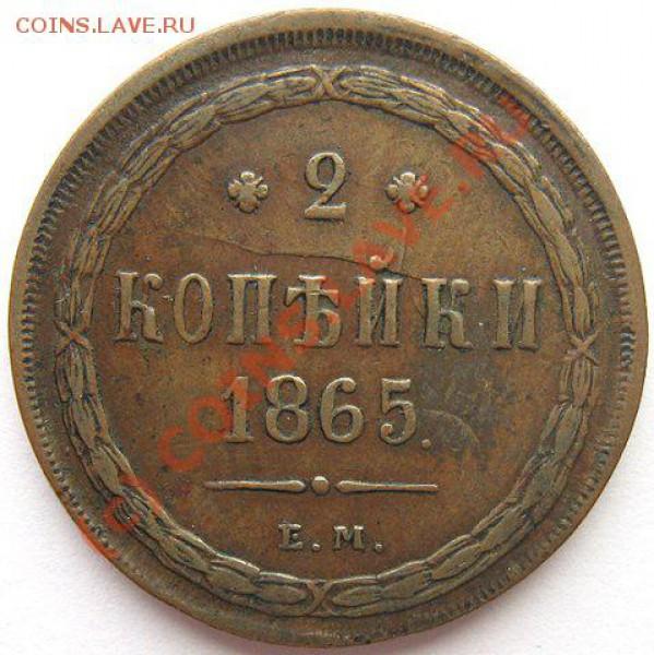 2 копейки 1864 год - x_c4360525