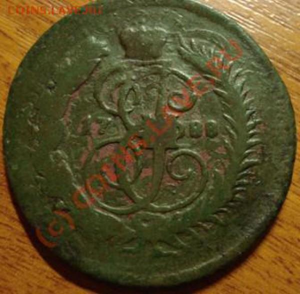 Монеты Елизаветы и Екатерины, есть интересные - DSC07837.JPG