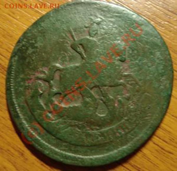 Монеты Елизаветы и Екатерины, есть интересные - DSC07836.JPG