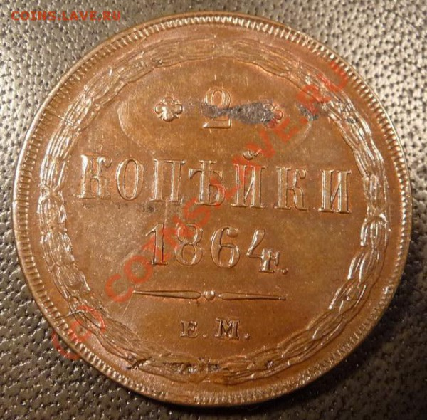 2 копейки 1864 год - P1060683_resize