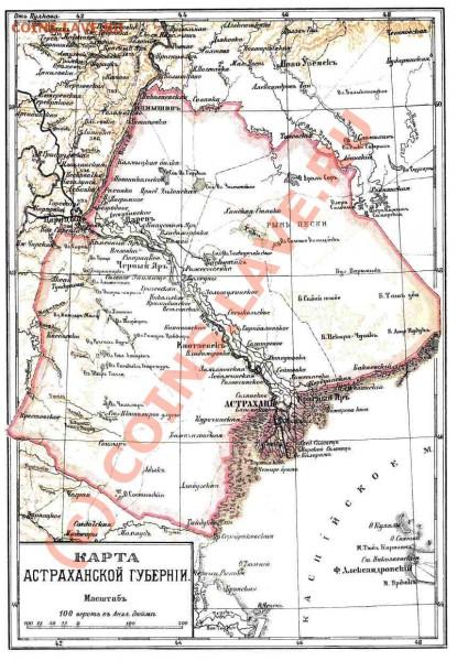 Если кому нужны карты 1850-1870г зайдите в раздел подарки. - Astrakhan_gubernia
