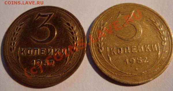 3коп 1952 - DSC00812.JPG