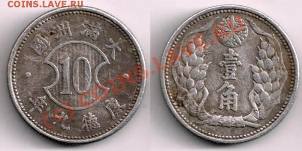 Хелп на предмет монет АЗИИ :) - 10