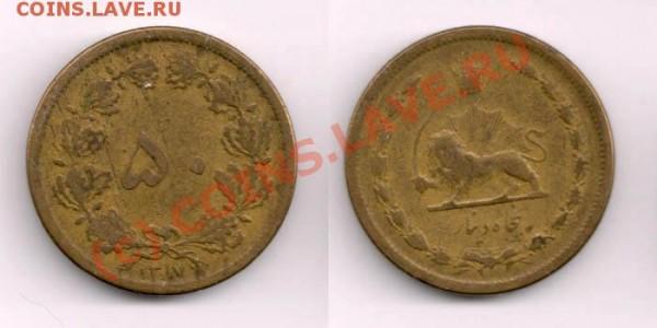 Хелп на предмет монет АЗИИ :) - 50