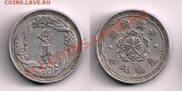 Хелп на предмет монет АЗИИ :) - 001