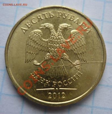 Бракованные монеты - P1240416.JPG