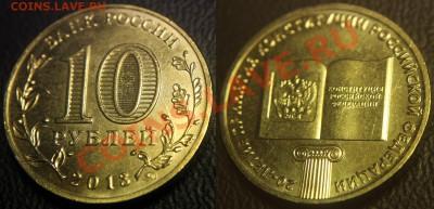 Бракованные монеты - 10 руб 2013 - Конституция - раскол - 2