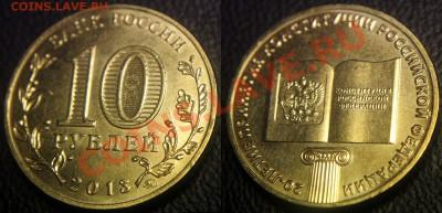 Бракованные монеты - 10 руб 2013 - Конституция - раскол - 1