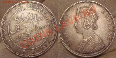 Монеты Индии и все о них. - DSC04521.JPG