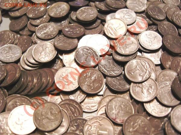 2000 монет по 1 копейке 1998 года. - SN152831.JPG