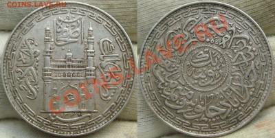 Монеты Индии и все о них. - AH1330 1.JPG