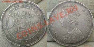 Монеты Индии и все о них. - Рупия 1882 Алвар.JPG