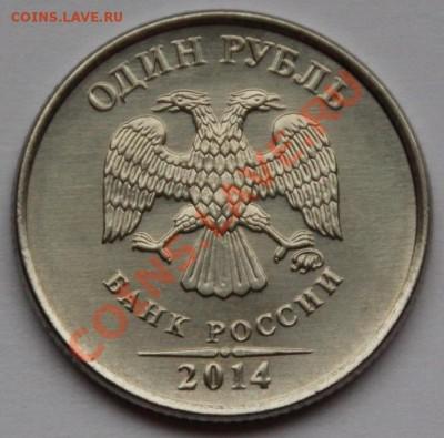 Монеты 2014 года (по делу) Открыть тему - модератору в ЛС - IMG_1578.JPG