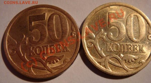 50 копеек 2006 сп - DSC00816.JPG