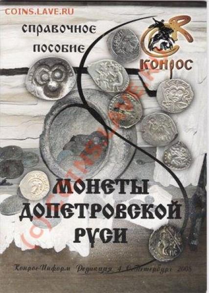 федорин и допетровская русь - допетровские