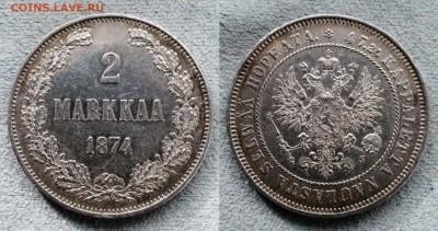 Коллекционные монеты форумчан (регионы) - 2 markkaa 1874 S