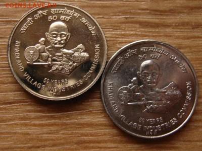 Монеты Индии и все о них. - IMG_2676