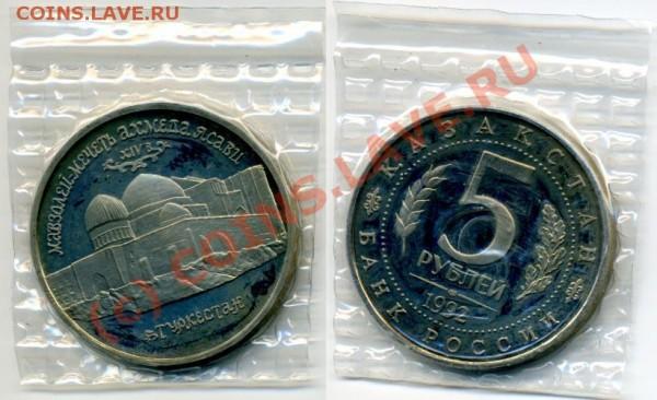 5 рублей ЯСАВИ до - yasavi