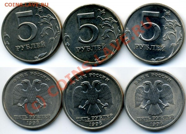 5 рублей 1998 СПМД 3 разновидности - 5r98sp3