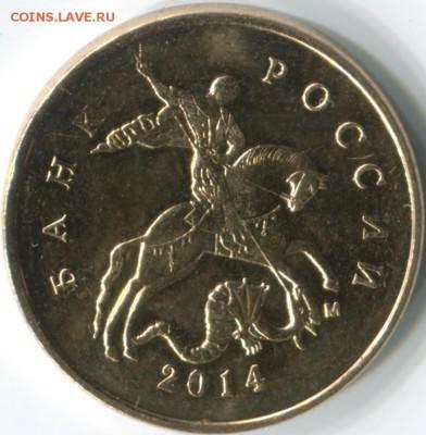 Монеты 2014 года (по делу) Открыть тему - модератору в ЛС - 10k_2014m a.JPG