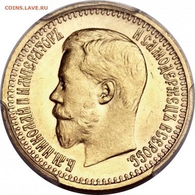 Коллекционные монеты форумчан (золото) - 7.5 R. 1897 MS-64 (1)