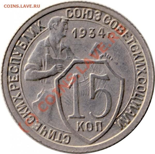 15 коп 1931г соударение - 15kop34