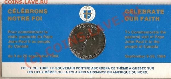 Оцените Ватикан 1984г - сканирование0119
