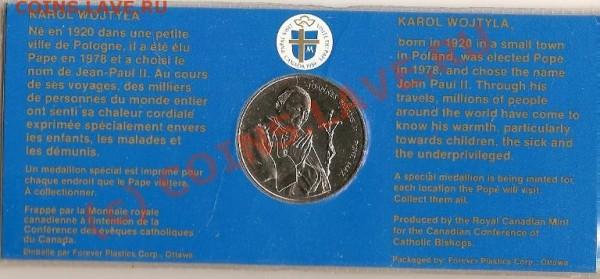 Оцените Ватикан 1984г - сканирование0118