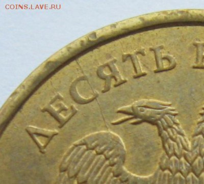 Бракованные монеты - IMG_65692
