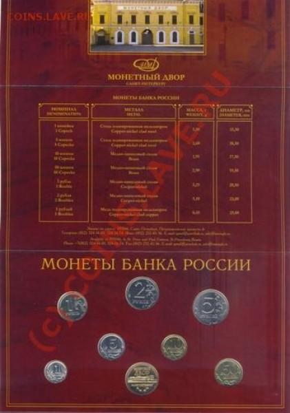 Распродажа наборов монет России - сканирование0022