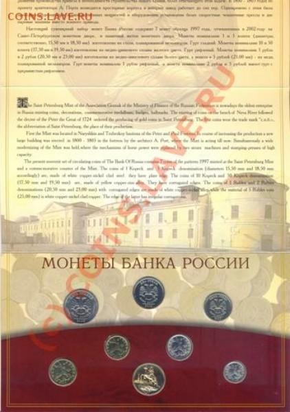 Распродажа наборов монет России - сканирование0024